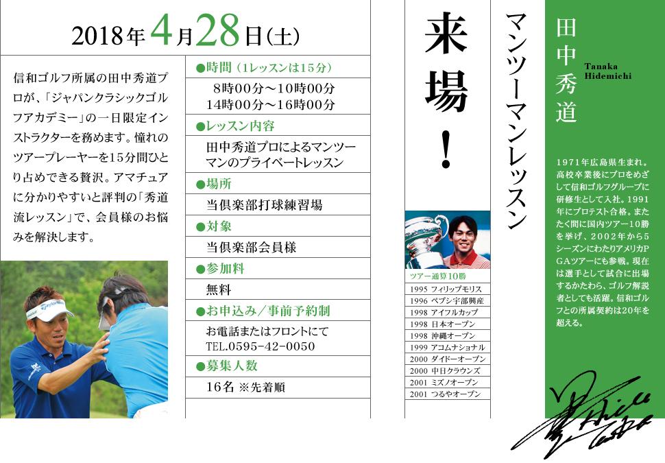 4月28日(土)開催!ワンポイントレッスン